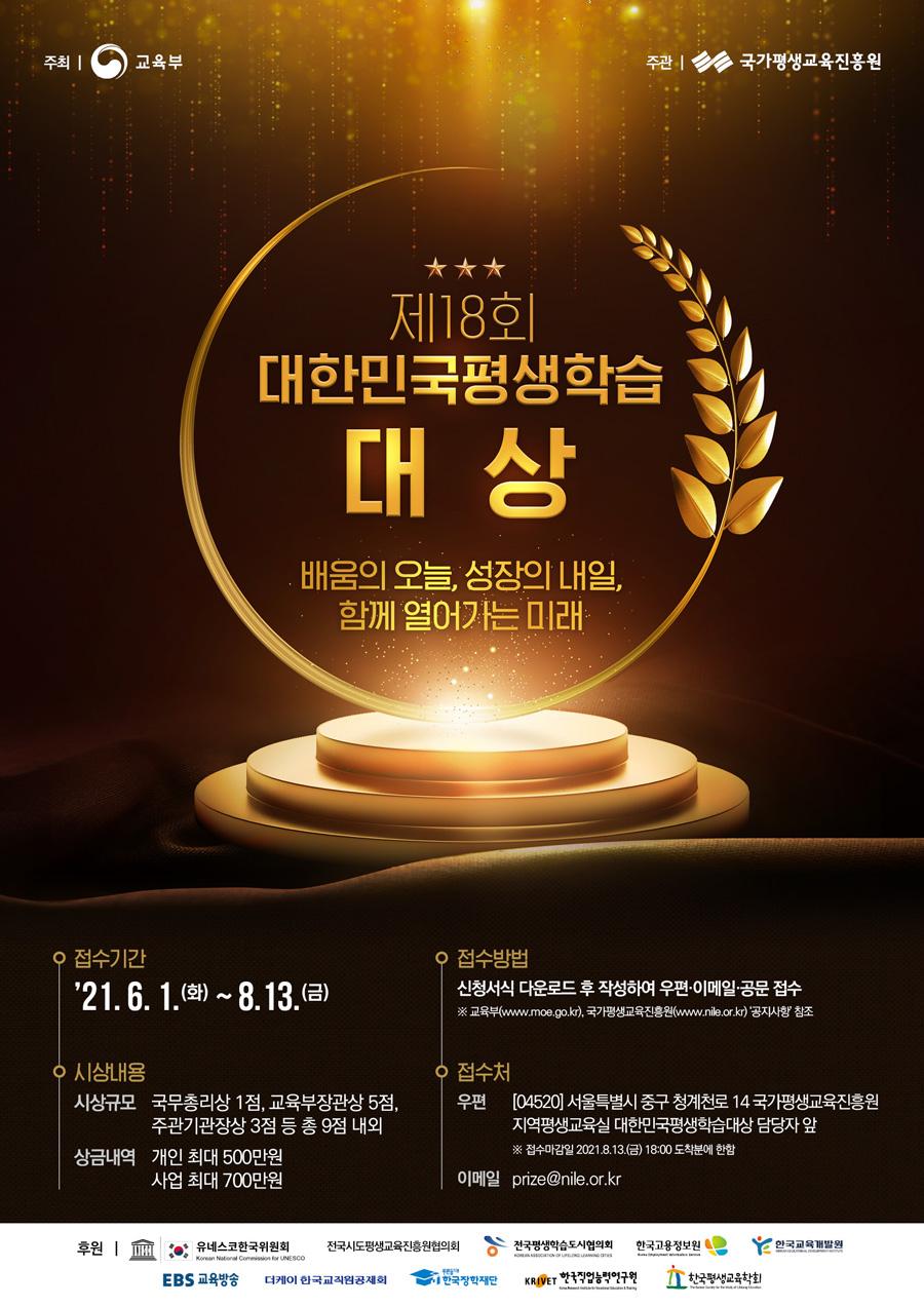 2021년 제18회 대한민국 평생학습대상 포스터_900.jpg
