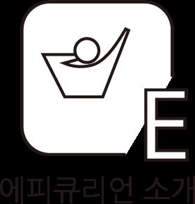 btn_에피큐리언-소개.png