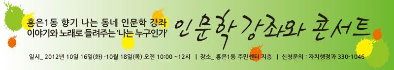 현수막02_홍은1동.jpg