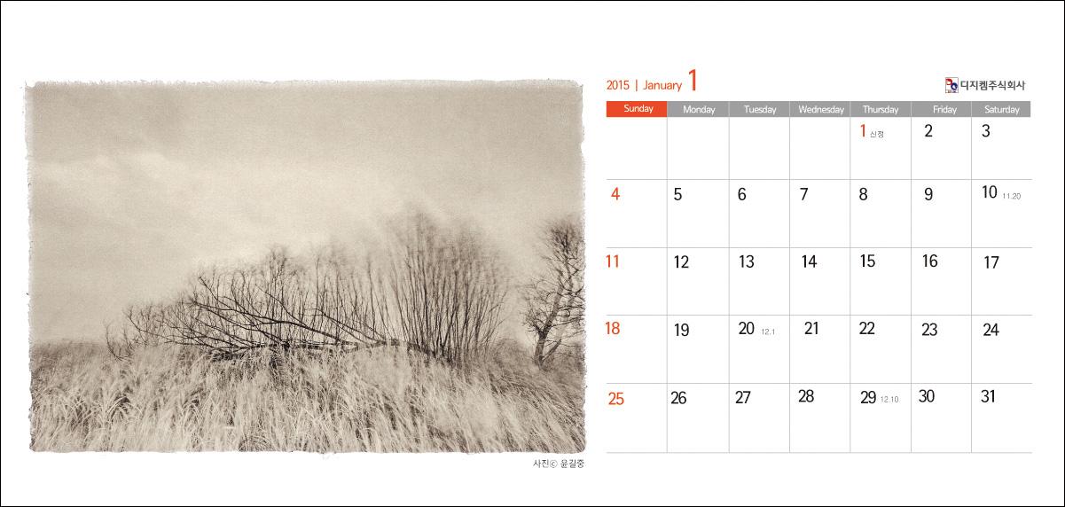 03_picturesque_1월.jpg