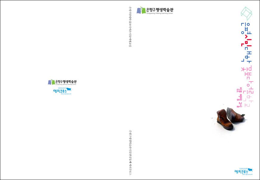 표지_은평시민대학_인문여행교실_142_870.jpg