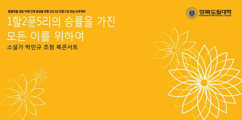 박민규 북콘서트_현수막_후면현수막.jpg
