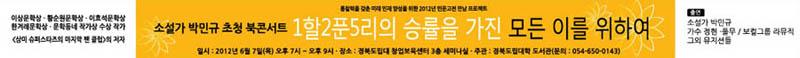 박민규 북콘서트_현수막_1200_90_수정.jpg