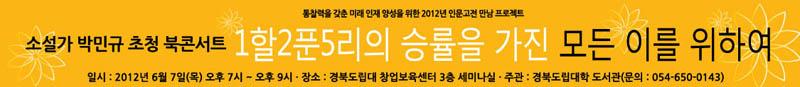 박민규 북콘서트_현수막_800_90.jpg