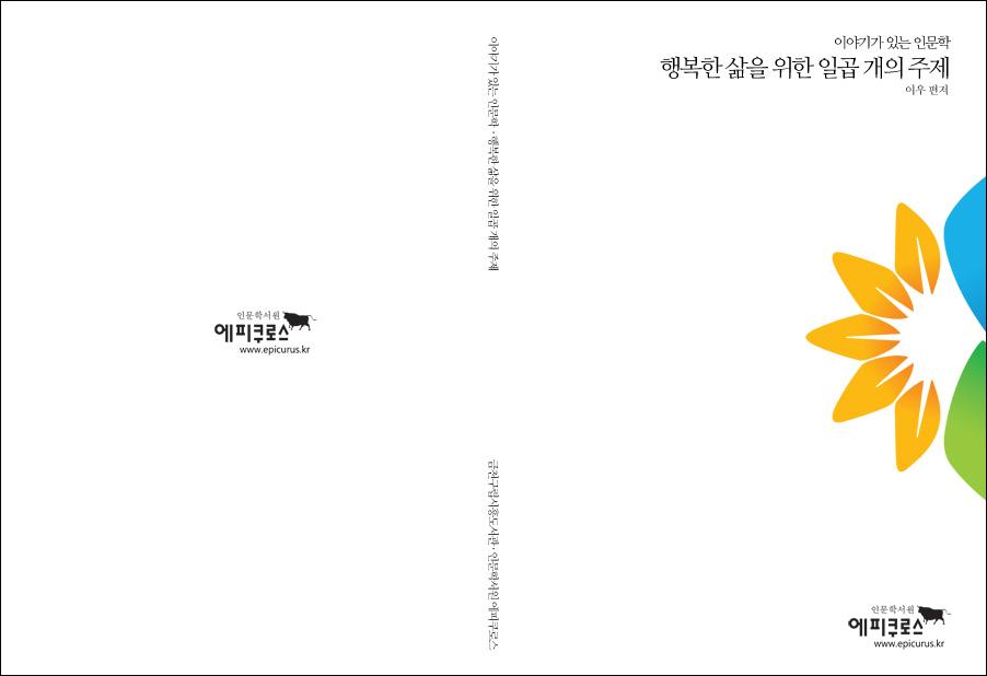 표지_행복을 위한 일곱개의 주제_시흥s.jpg