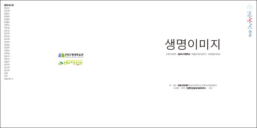 표지_인문학기행_수정.jpg