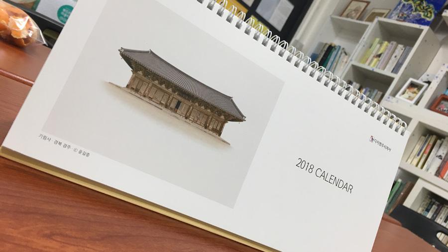 2018윤길중캘린더01.jpg