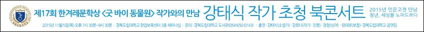 강태식 북콘서트_현수막_850.jpg