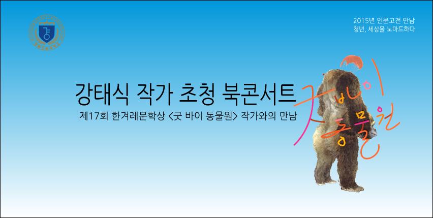 무대후면현수막_강태식_850.jpg