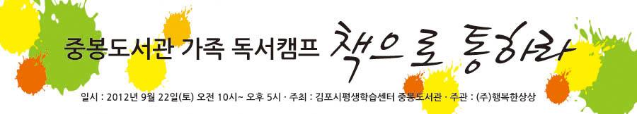 현수막_중봉도서관_가족캠프.jpg