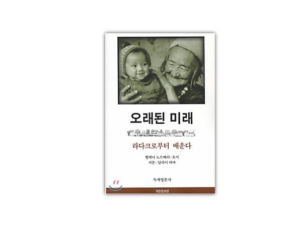 책_오래된미래.jpg