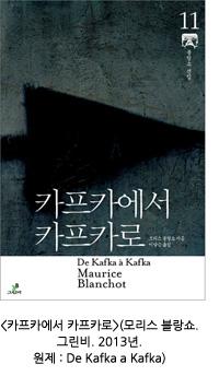 책_카프카에서카프카로ss.jpg