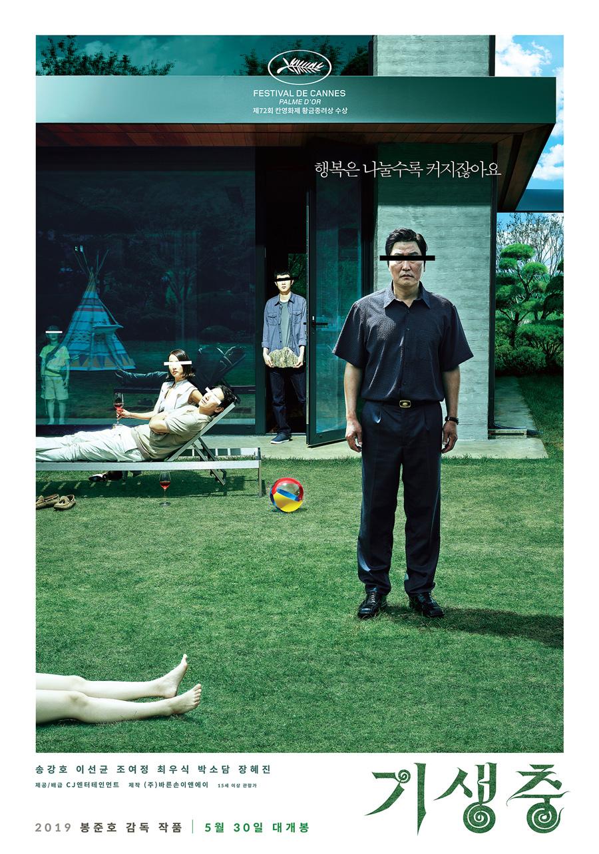 영화_기생충_포스터_900.jpg