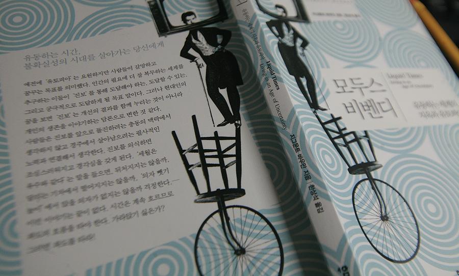 책_모두스_비벤디02.JPG