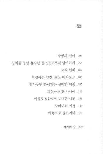 책_김영하_여행의 이유_목차.jpg