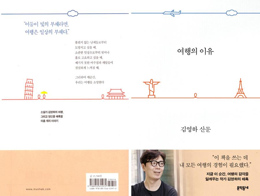 책_김영하_여행의 이유_900.jpg