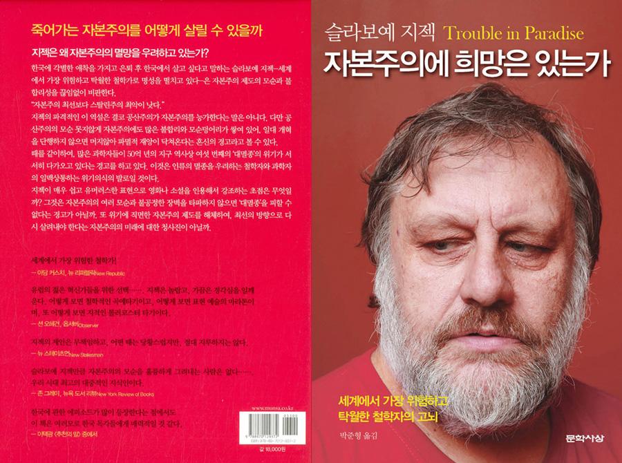 책_자본주의에희망은있는가_900.jpg
