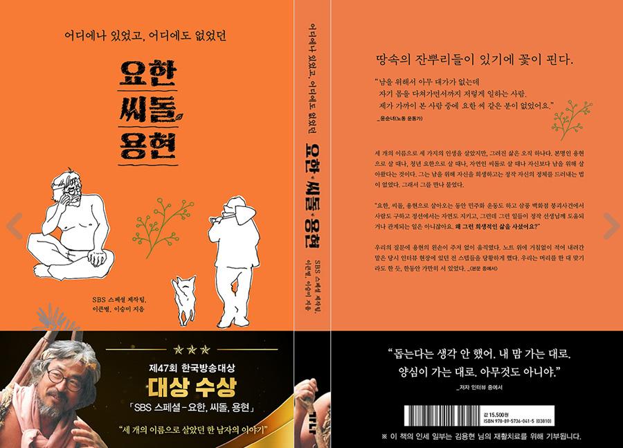 책_요한씨돌용현.jpg