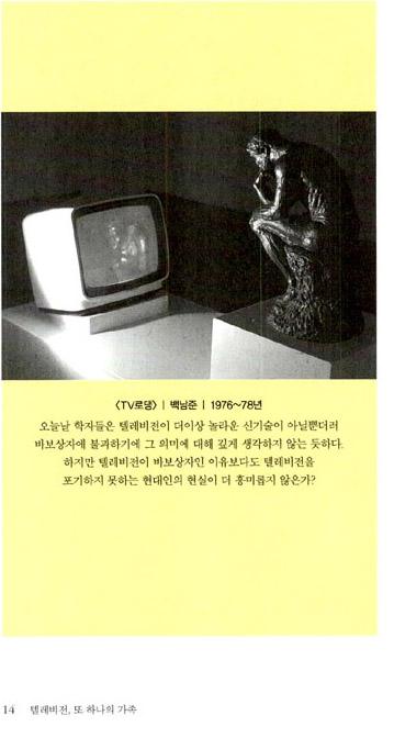 책_텔레비전도하나의가족06.jpg
