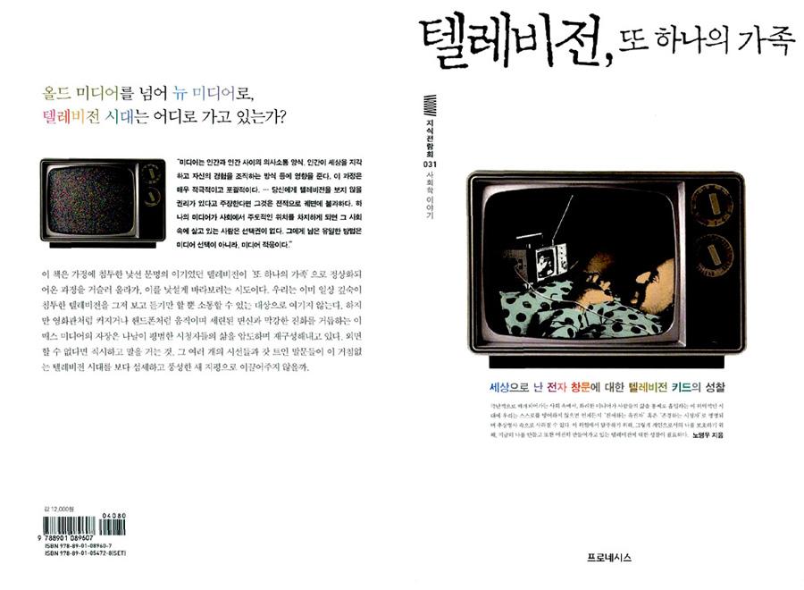 책_텔레비전도하나의가족_900.jpg