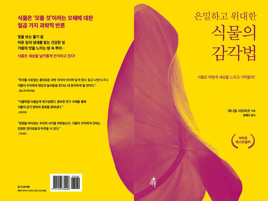 책_식물의감각법_900.jpg