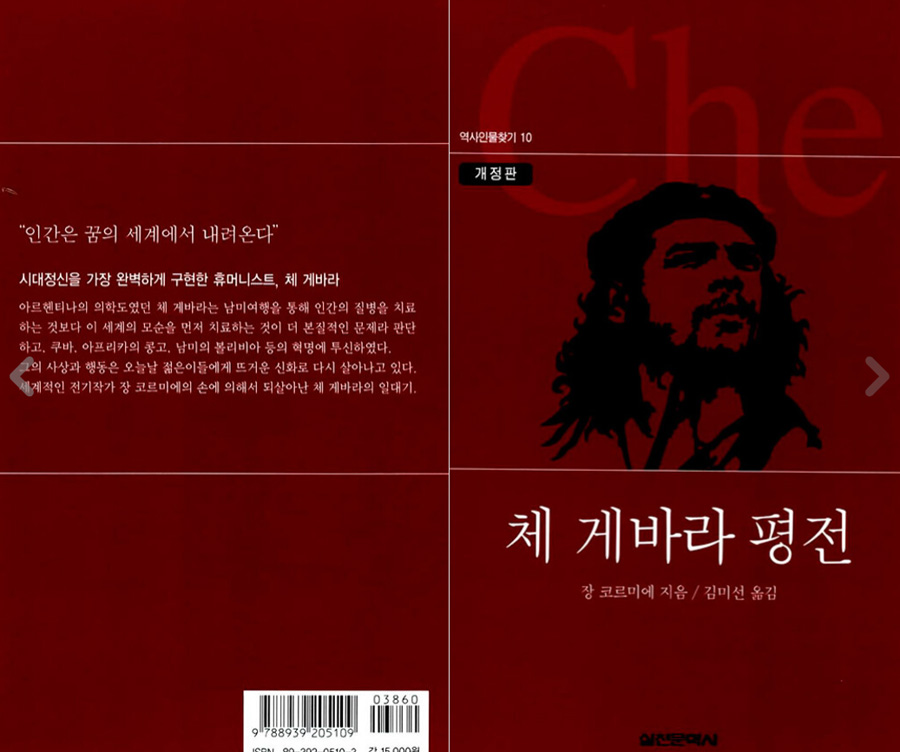 책_체게바라평전02.jpg