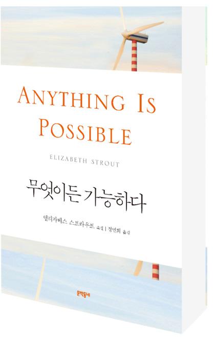 책_무엇이든가능하다02.jpg
