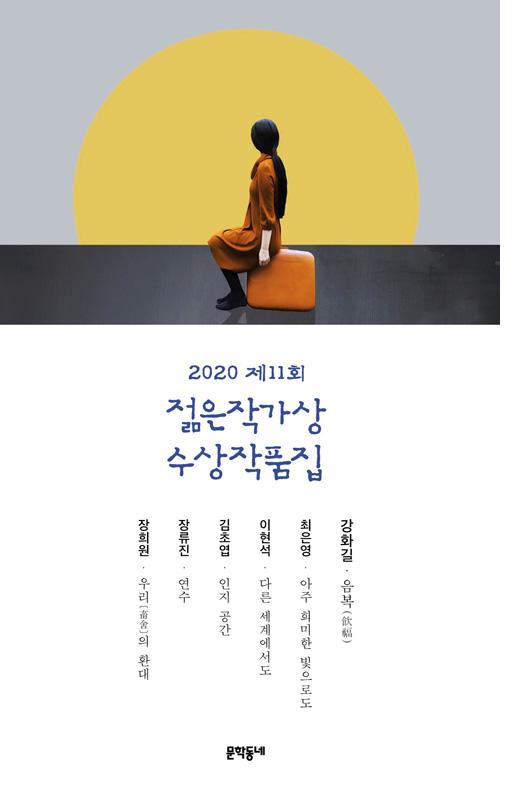책_2020년젊은작가상.jpg
