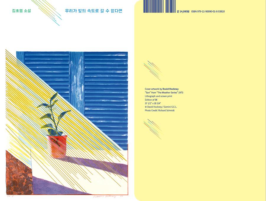 책-우리가빛의속도로_900.jpg