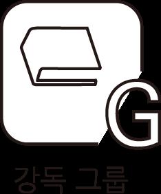btn_강독그룹.png