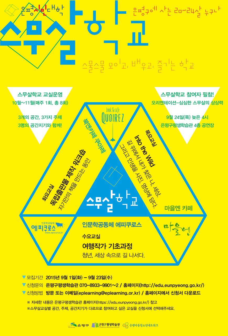 스무살학교 포스터_eplearning수정_870.jpg