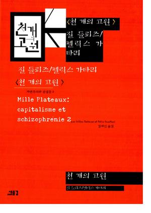 책_천개의 고원_300.jpg