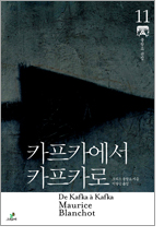 책_카프카에서카프카로.jpg