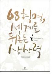 책_68혁명, 세계를뒤흔든상상력s.jpg