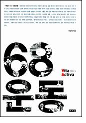 책_68운동_s.jpg