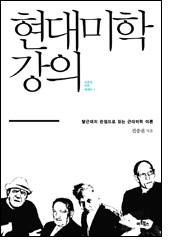 책_현대미학 강의s.jpg