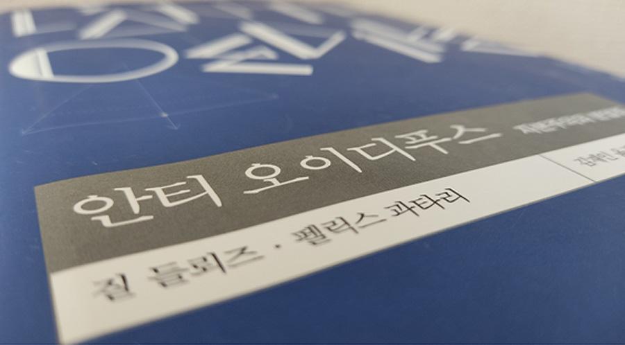 책_안티오이디푸스01_900.jpg