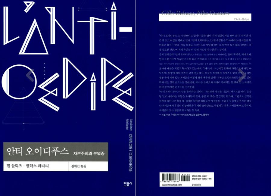 책_안티오이디푸스02_900.jpg