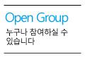 open_group.jpg