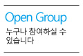 오픈그룹.jpg