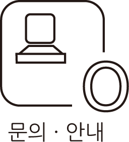 btn_문의안내.png