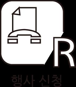 btn_행사신청.png