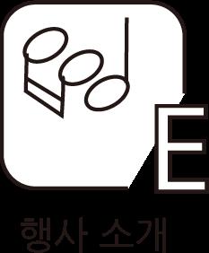 btn_행사소개.png