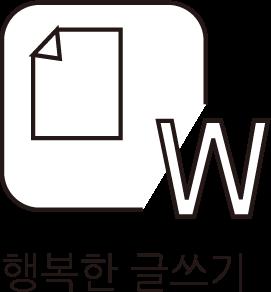 btn_행복한글쓰기.png