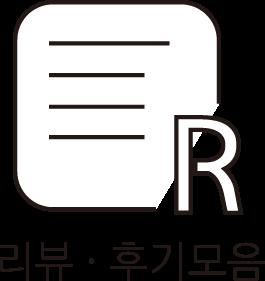 btn_리뷰후기모음.png