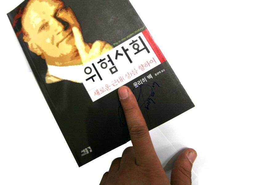 책_위험사회.jpg