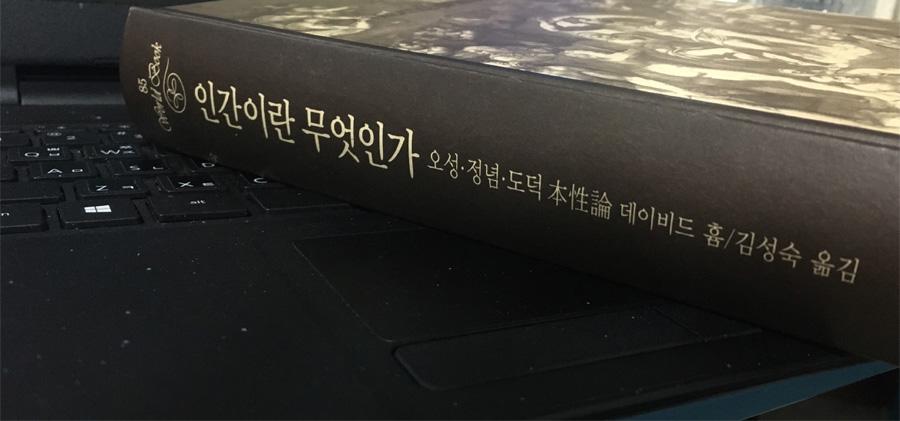 책_인간이란무엇인가_흄.jpg