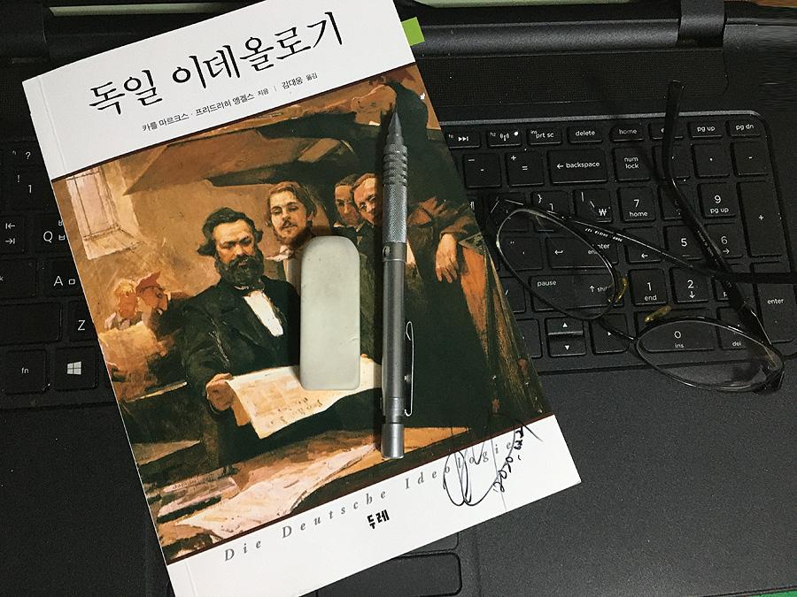책_독일이데올로기.jpg