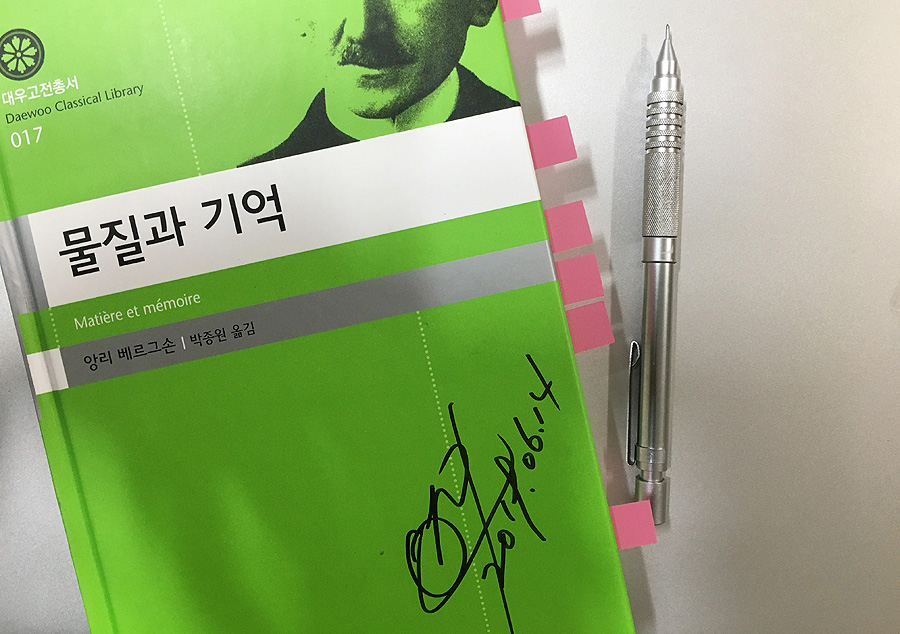 책_물질과 기억.jpg