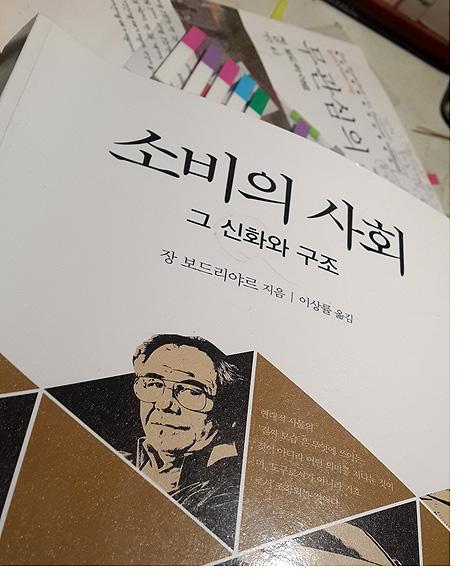 책-소비의사회s.jpg